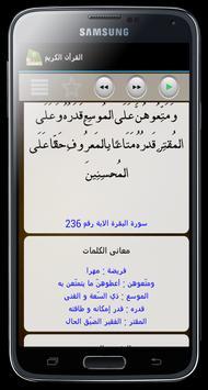 المصحف المعلم بدون نت screenshot 5