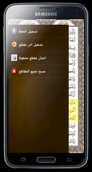 المصحف المعلم بدون نت apk screenshot