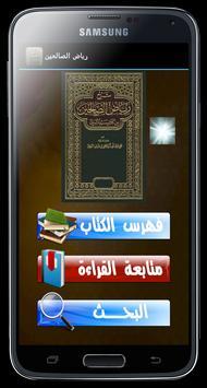 كتاب رياض الصالحين بدون نت poster