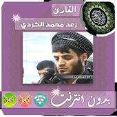 raad mohammad al kurdi - quran icon