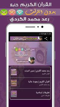 raad mohammad al kurdi - quran poster