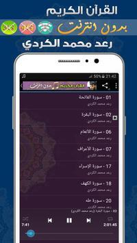 raad mohammad al kurdi - quran apk screenshot