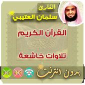 العتيبي - قران كريم - بدون نت icon