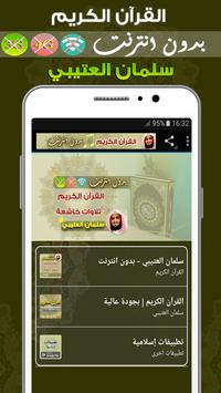 العتيبي - قران كريم - بدون نت poster