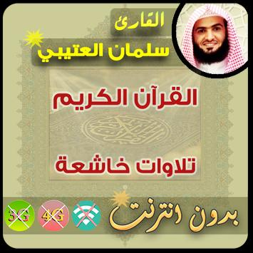 العتيبي - قران كريم - بدون نت apk screenshot
