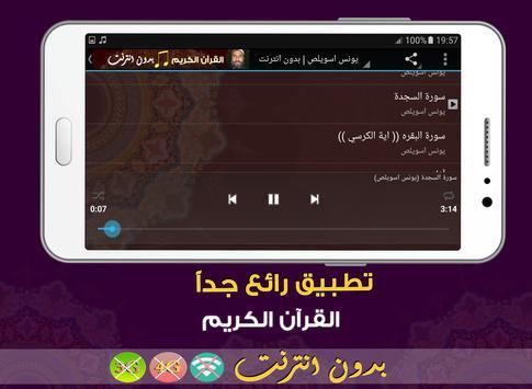 يونس اسويلص - قران بدون انترنت apk screenshot
