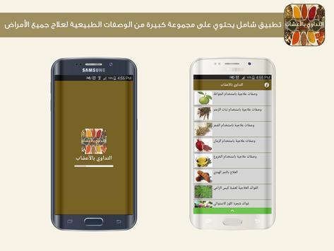 علاج بالأعشاب شامل apk screenshot