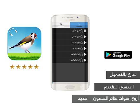 تغريد طائر الحسون - المقنين apk screenshot