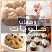حلويات العيد بدون انترنت icon