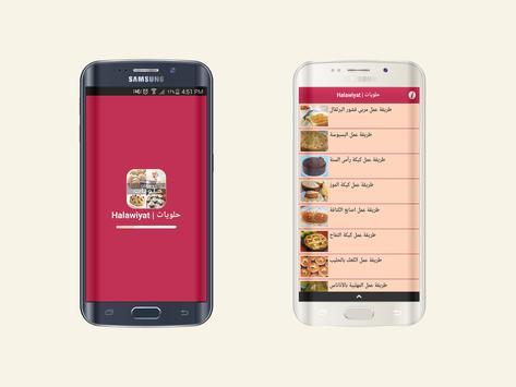 حلويات العيد بدون انترنت apk screenshot