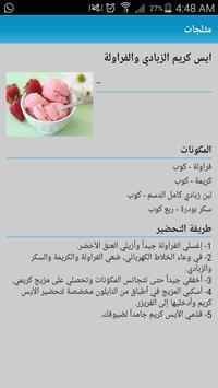 مثلجات منزلية سريعة و لذيذة screenshot 3