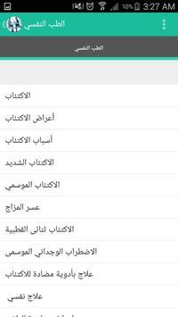الطب النفسي بدون انترنت apk screenshot