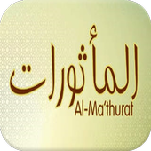 Al-Mathurat Audio icon
