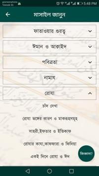 ইসলামী যিন্দেগী screenshot 4