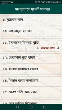 ইসলামী যিন্দেগী screenshot 5