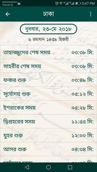 ইসলামী যিন্দেগী screenshot 3