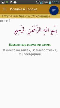 Исляма в Коран Прочетете Коран screenshot 1
