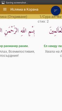 Исляма в Коран Прочетете Коран screenshot 2