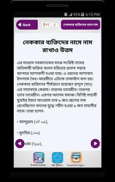 ইসলামিক নাম ও অর্থ ~ Islamic Baby Name apk screenshot