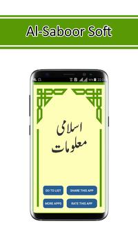 Islamic General Knowledge screenshot 3