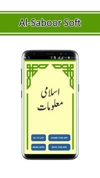 Islamic General Knowledge screenshot 7