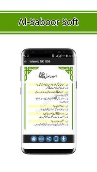 Islamic General Knowledge screenshot 8