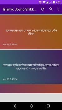 Islamic Jouno Shikkha poster