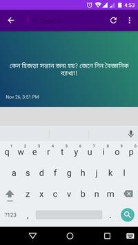 Islamic Jouno Shikkha apk screenshot