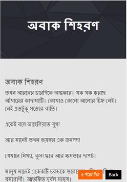 ইসলামিক উপন্যাস screenshot 4