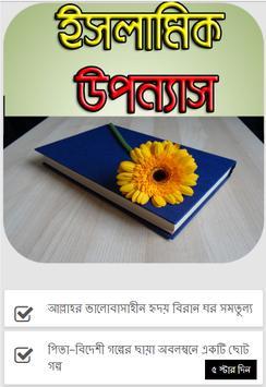 ইসলামিক উপন্যাস poster