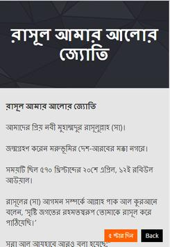 ইসলামিক উপন্যাস screenshot 2