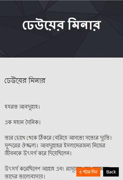 ইসলামিক উপন্যাস screenshot 3