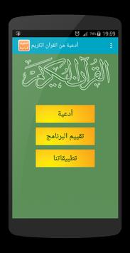 Doua From Quran poster