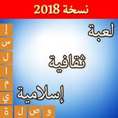 وصلة وكلمات متقاطعة في الثقافة الإسلامية icon