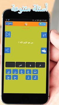 وصلة وكلمات متقاطعة في الثقافة الإسلامية screenshot 3