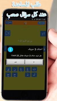 وصلة وكلمات متقاطعة في الثقافة الإسلامية screenshot 10