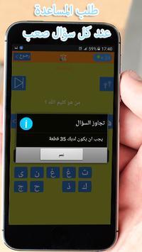 وصلة وكلمات متقاطعة في الثقافة الإسلامية screenshot 11