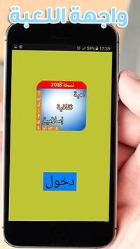 وصلة وكلمات متقاطعة في الثقافة الإسلامية screenshot 12