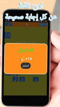 وصلة وكلمات متقاطعة في الثقافة الإسلامية screenshot 14