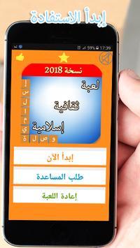 وصلة وكلمات متقاطعة في الثقافة الإسلامية screenshot 1