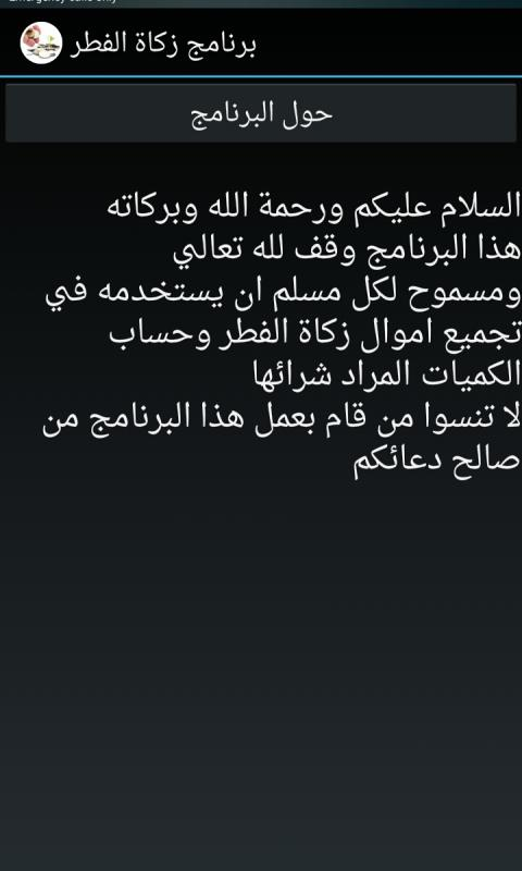 برنامج زكاة الفطر poster