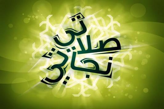 Islamic Wallpapers HD 截圖 7