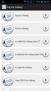 Aaj Ka Sabaq apk screenshot