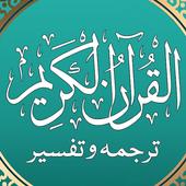 Quran in Urdu Translation MP3 with Audio Tafsir icon