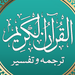 Quran in Urdu Translation MP3 with Audio Tafsir
