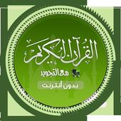 القرآن الكريم كاملاً بدون نت icon
