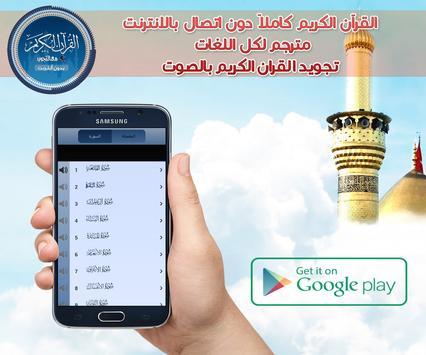 القرآن الكريم كاملاً بدون نت poster
