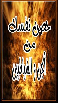 حصن نفسك من الجن و الشياطين poster