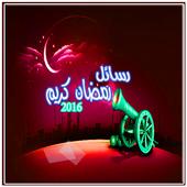 رسائل رمضان و صور رمضانية icon
