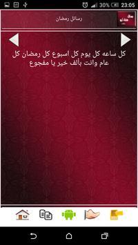 رسائل رمضان و صور رمضانية screenshot 1